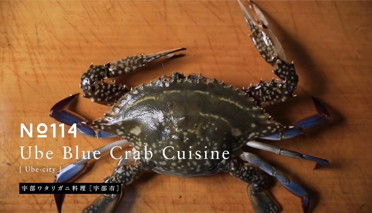 画像:宇部ワタリガニ料理
