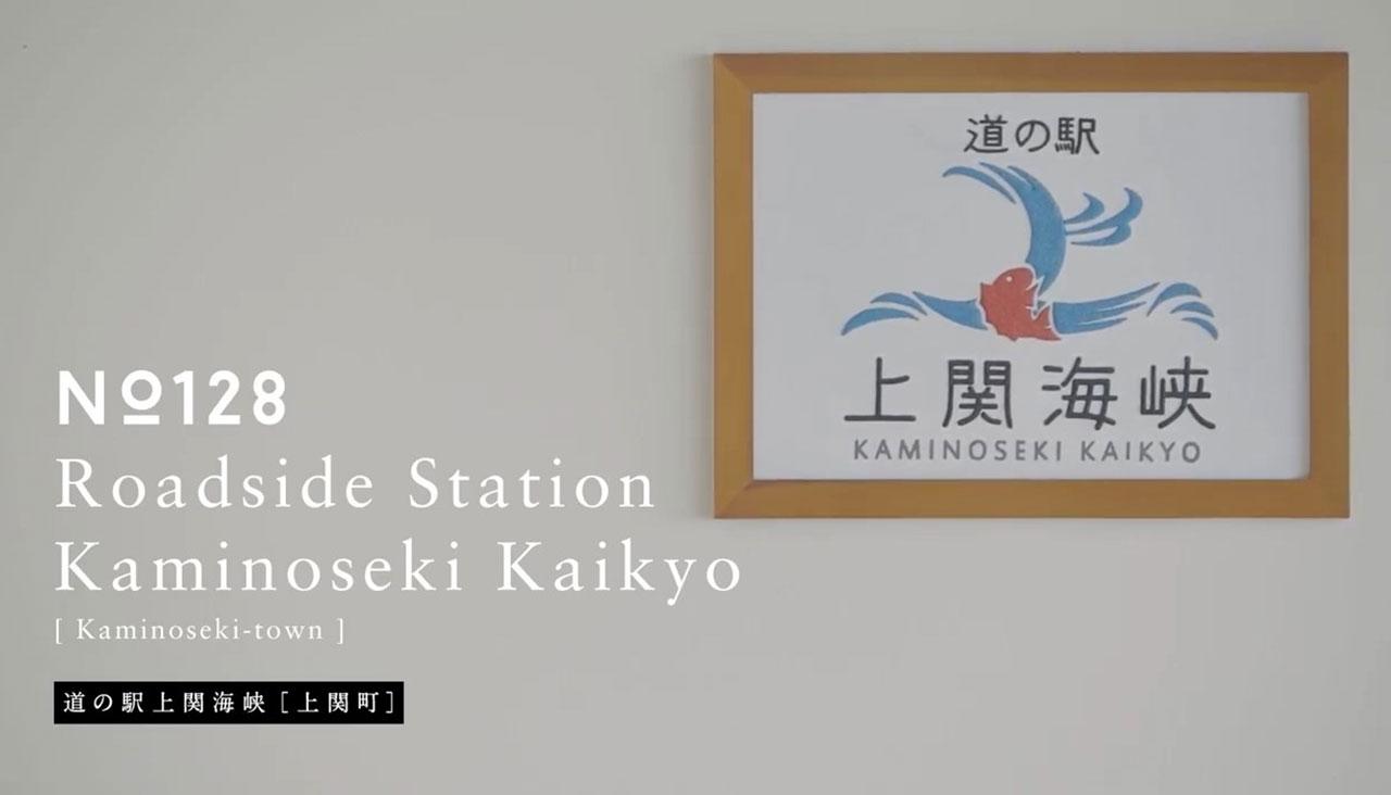 画像:道の駅上関海峡