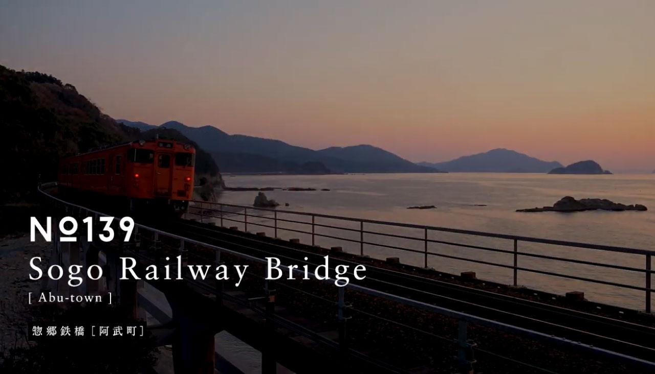 画像:惣郷鉄橋