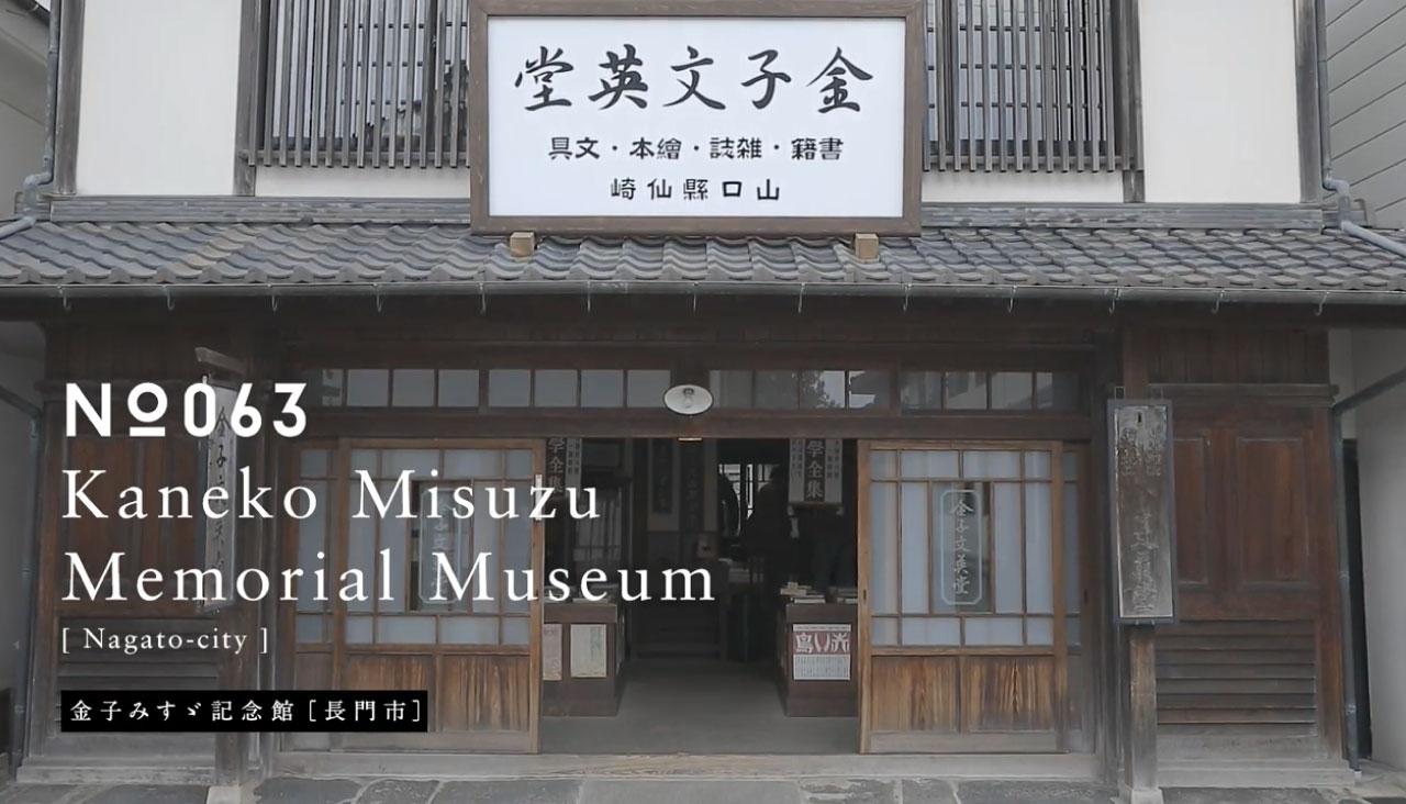 画像:金子みすゞ記念館