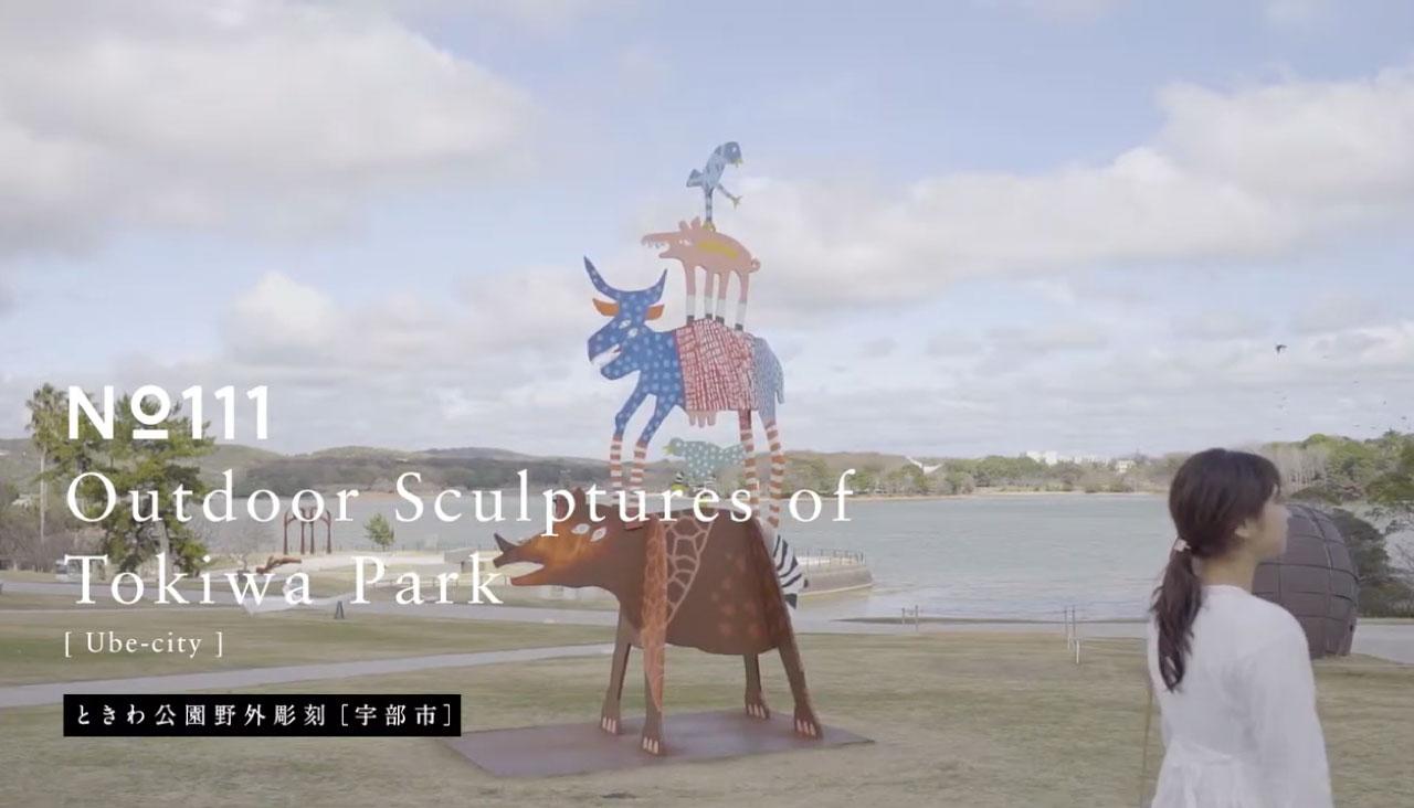 画像:ときわ公園野外彫刻