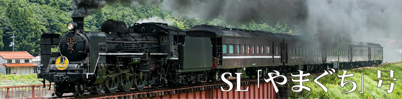 SL「やまぐち」号でレトロな旅を