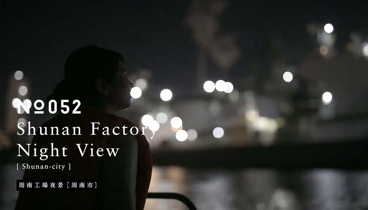 画像:周南工場夜景