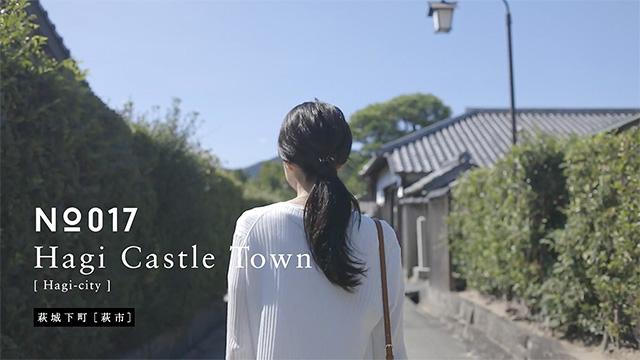 画像:萩城下町