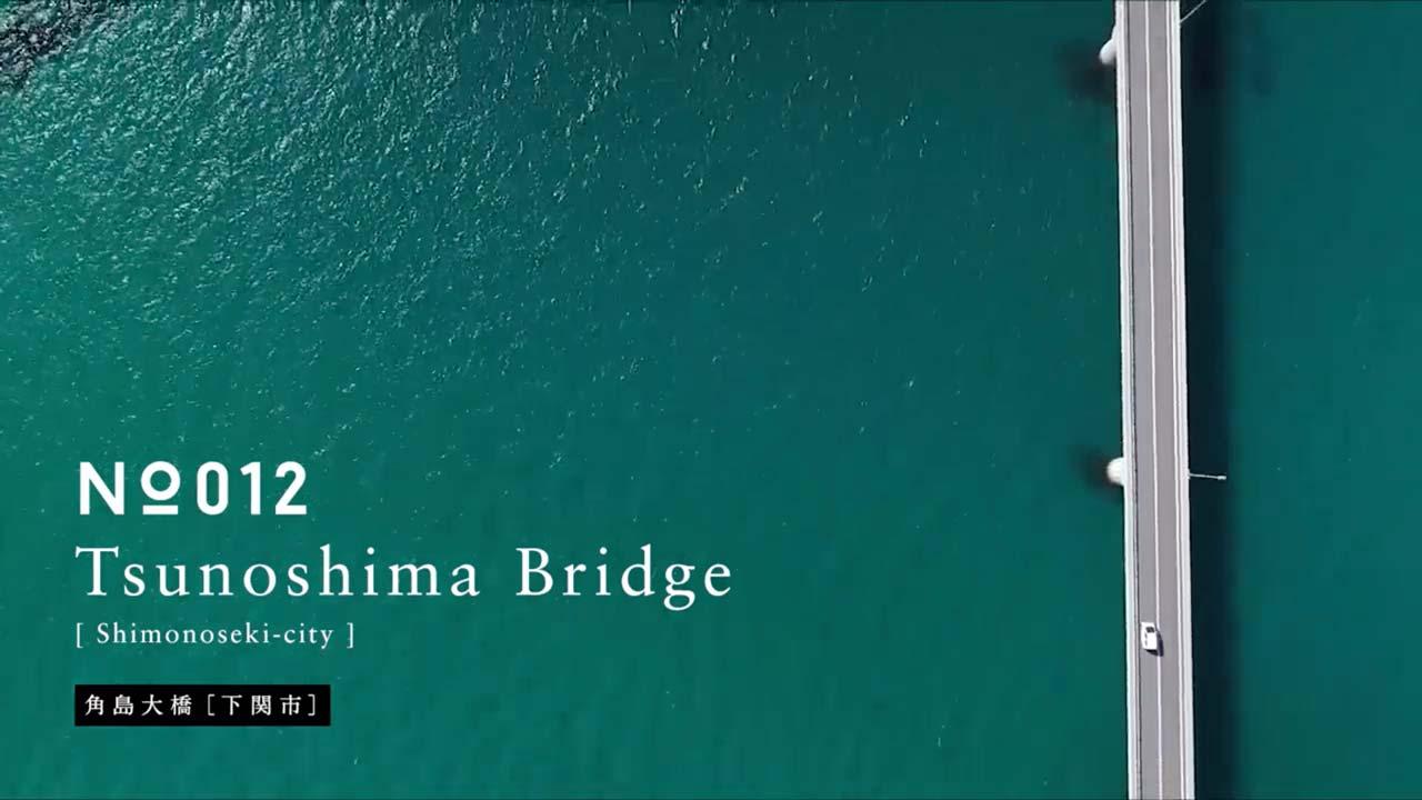 画像:角島大橋