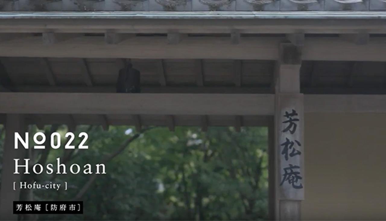 画像:芳松庵