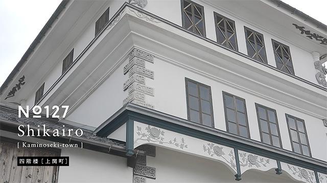 画像:四階楼