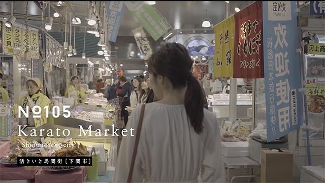 画像:活きいき馬関街