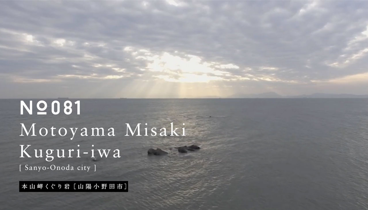 画像:本山岬くぐり岩