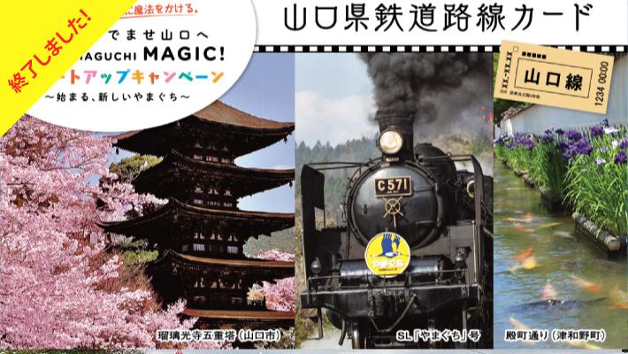 画像:キャンペーン特別企画!鉄道路線カード