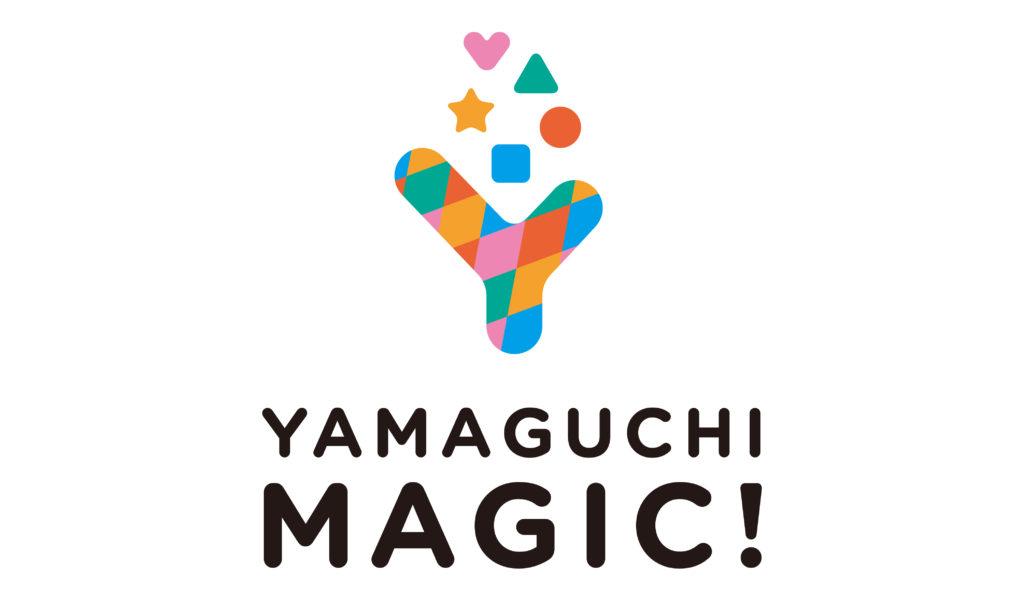 画像:【予告 2020年1月~3月実施!】YAMAGUCHI MAGIC!冬の温泉&グルメ☆リラックスキャンペーン