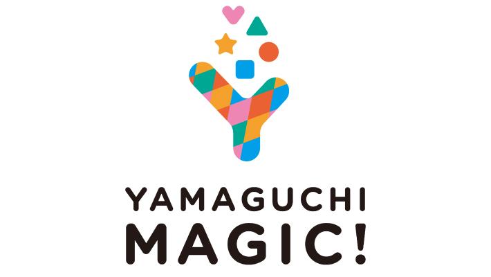 画像:【予告 2019年10月~12月実施!】 YAMAGUCHI MAGIC!秋冬の旅キャンペーン ~おいでませ!岩国、サザンセト、周南エリアへ~