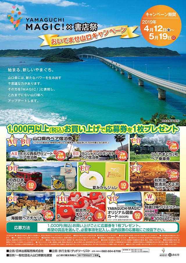 YAMAGUCHI MAGIC!×書店祭