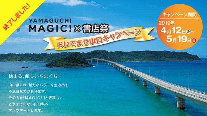 画像:YAMAGUCHI MAGIC!×書店祭