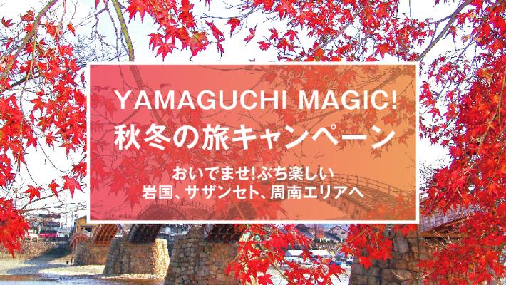 画像:YAMAGUCHI MAGIC!秋冬の旅キャンペーン