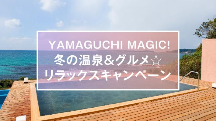 画像:YAMAGUCHI MAGIC!冬の温泉&グルメ☆リラックスキャンペーン