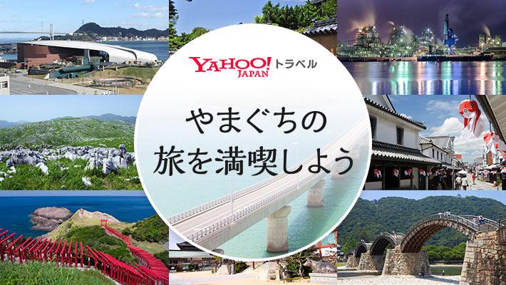 画像:YAHOO!トラベルで山口県特集ページを掲載中。枚数限定の割引クーポンも!